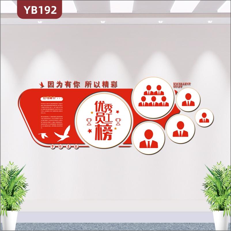 公司企业文化风采优秀员工榜3D立体办公室会议室装饰品背景墙墙贴