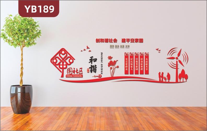 定制3D立体雕刻创和谐社会建平安家园文化办公室背景墙装饰品墙贴