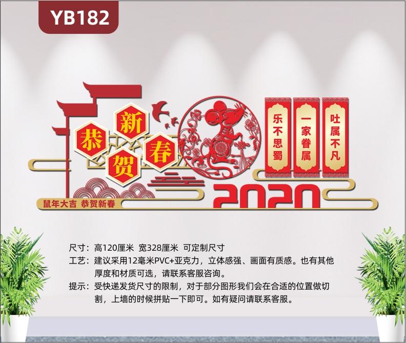 定制3D立体企业单位恭贺新春文化墙办公室会议室祝福新春文化宣传背景墙装饰贴