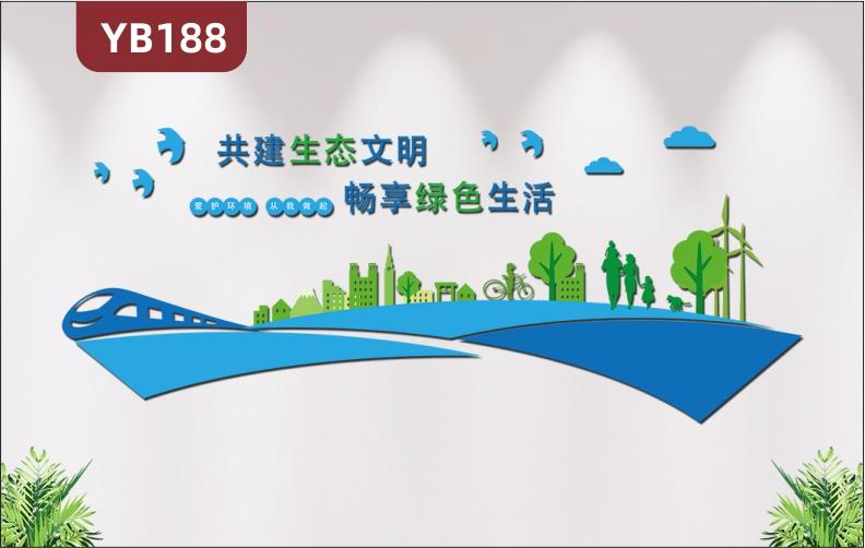 定制3D立体共建生态文明畅享绿色生活环保文化绿色环保背景墙墙贴