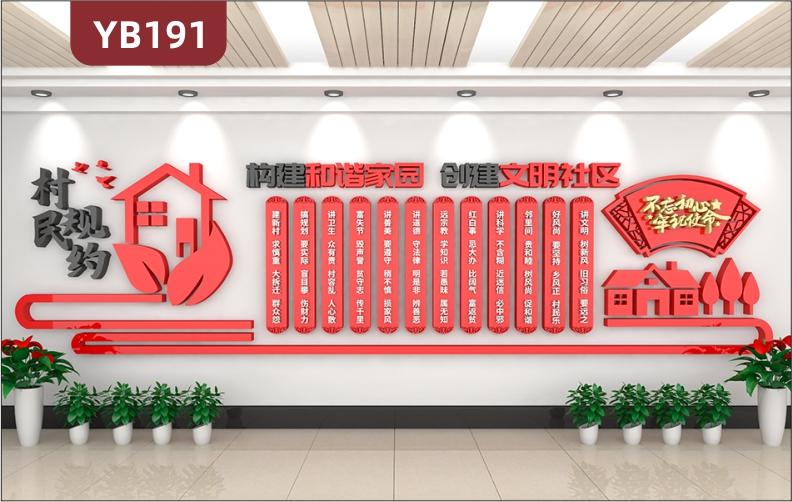 构建和谐家园创建文明社区定制作3D立体雕刻文化宣传背景墙墙贴