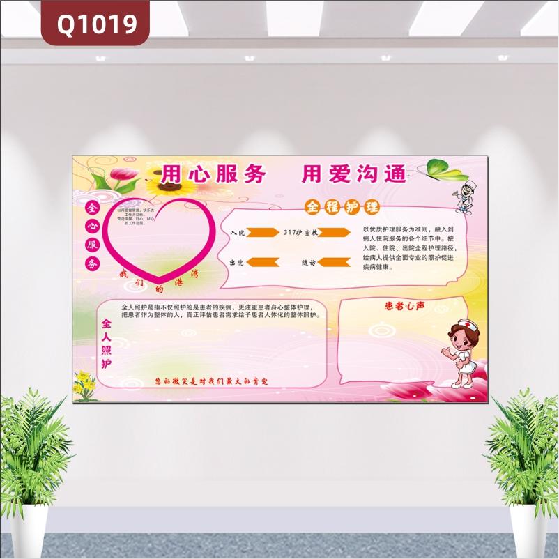 定制医院文化墙用心服务用爱沟通护士站文化宣传背景墙装饰品墙贴