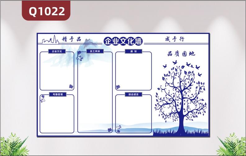 定制简约企业文化墙公司企业文化员工风采公告栏大树形象展示布置墙贴