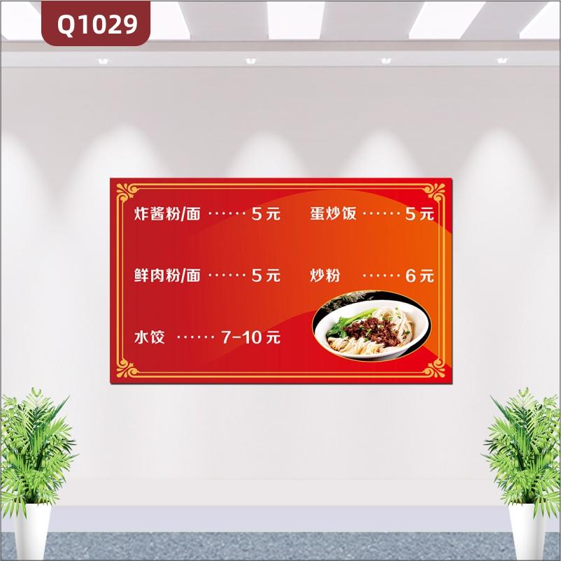 定制酒店餐饮菜单菜品炸酱粉面饭价格单食堂餐厅图片墙优质印刷贴