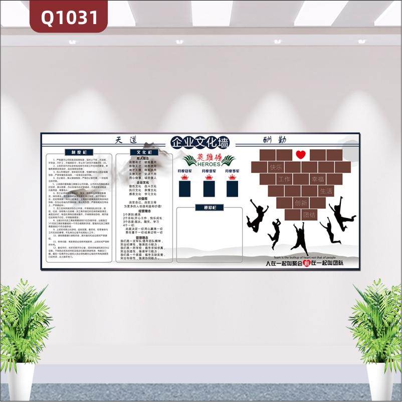 定制公司企业文化墙制度栏文化栏通知栏英雄榜心形员工风采展示墙贴
