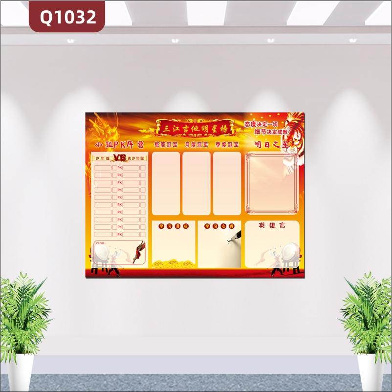 定制公司销售冠军小组PK阵营英雄榜业绩榜龙虎榜办公室背景墙墙贴