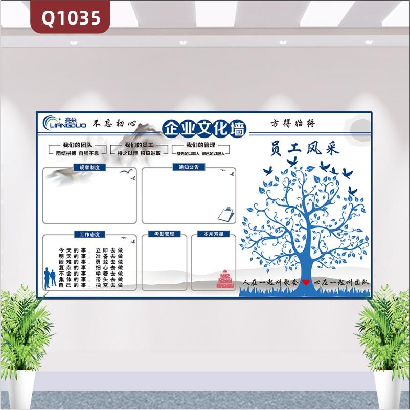 定制企业文化墙公司规章制度通知公告栏员工风采办公室形象防水墙贴