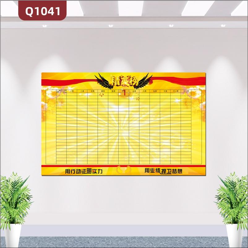定制企业业绩榜龙虎榜销售精英榜可擦写吸磁软白板办公室防水印刷墙贴