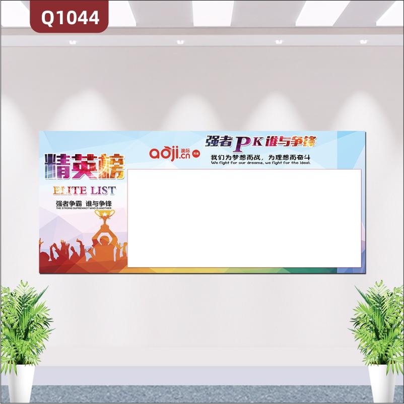 销售公司PK榜精英榜员工团队风采照片墙装饰办公室文化墙励志墙贴