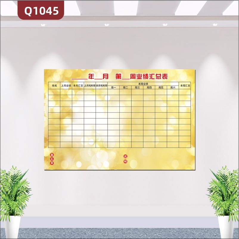 定制磁性可擦写软白板墙贴公司企业文化墙每周业绩评比汇总表墙贴