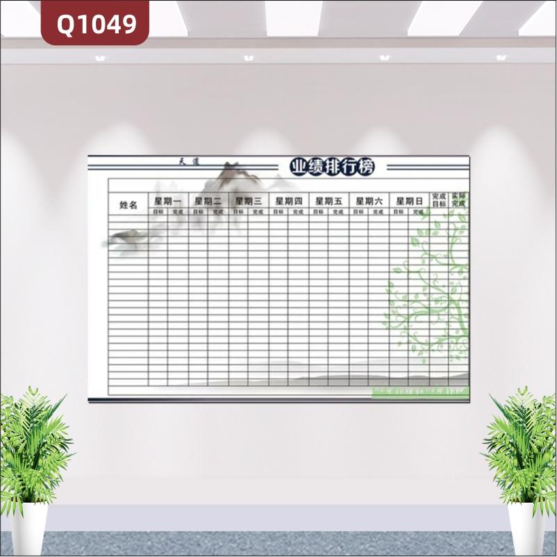 定制企业文化墙业绩排行表可擦写防水墙贴吸磁软白板公告栏海报贴纸