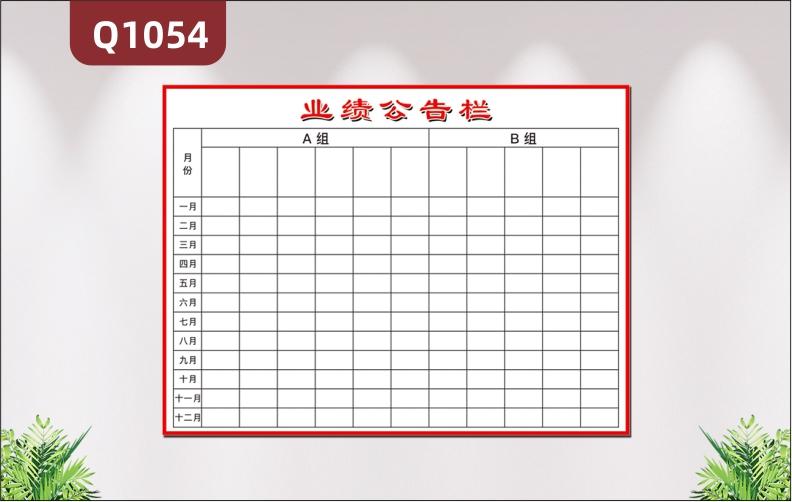 定制企业业绩公告栏整张印刷防水墙贴水性白板笔反复擦写吸磁软板
