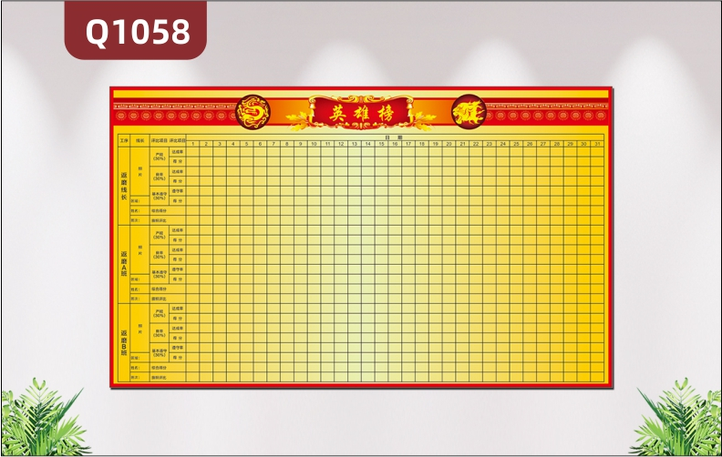 定制英雄榜业绩PK榜公司企业文化墙整张印刷贴纸可擦写吸磁软白板