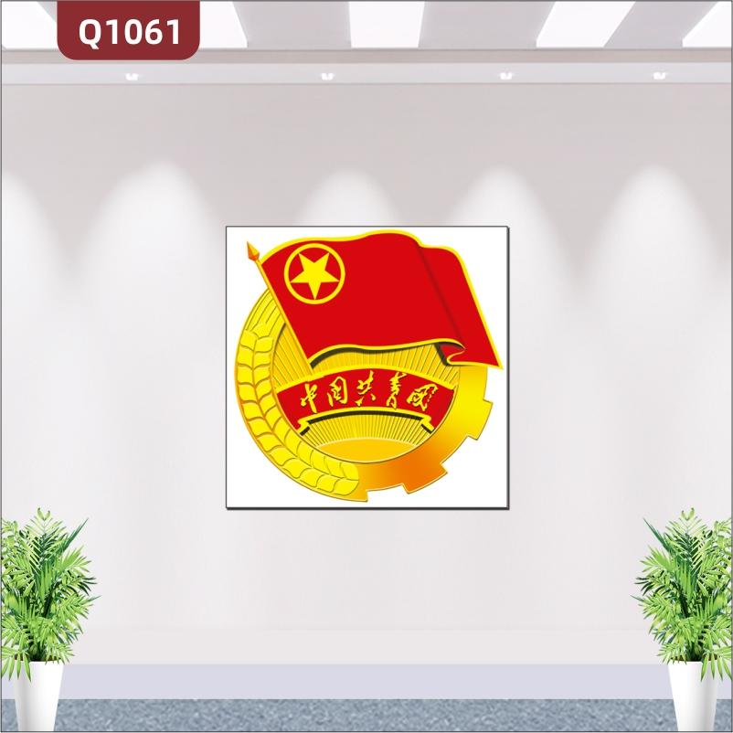定制中国共青团团徽图案设计印刷墙贴共青团文化墙平面防水印刷贴海报