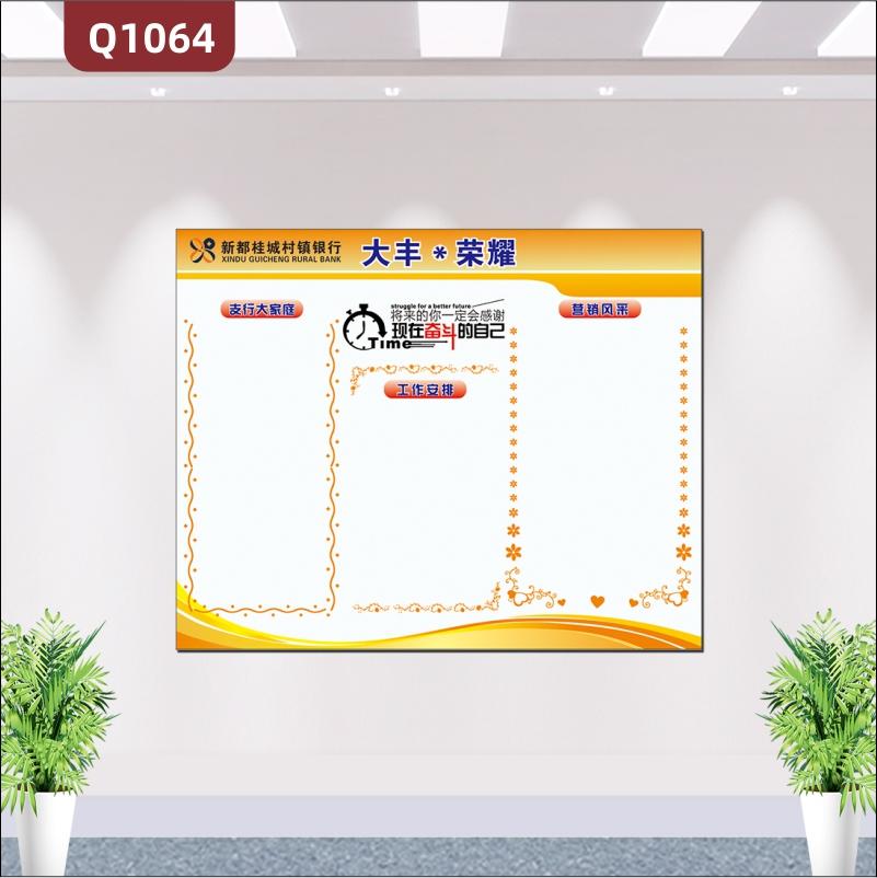 定制企业文化墙企业营销风采展示工作安排通知栏办公室形象布置墙贴