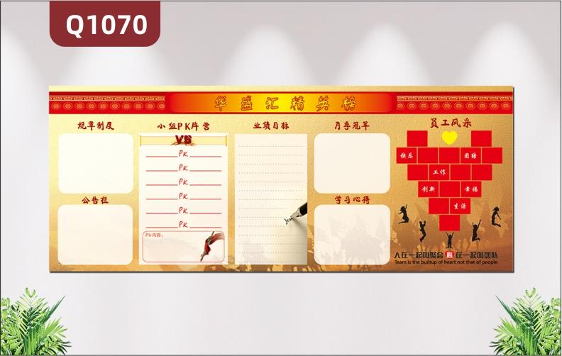 定制企业龙虎榜业绩榜墙贴小组PK阵营月季冠军榜员工风采展示墙贴