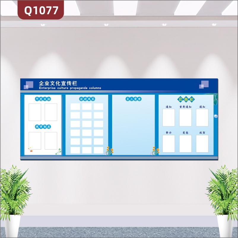 定制企业文化宣传栏年度目标规章制度活动风采员工荣誉公告栏展示墙贴