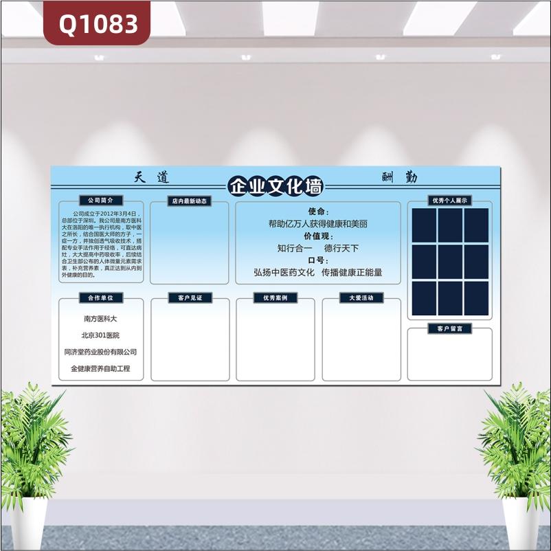 定制企业文化墙公司简介企业最新动态使命价值观口号优秀个人展示墙贴