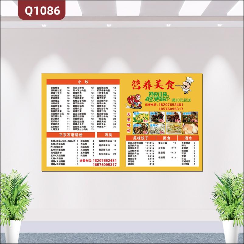 定制饭店菜单价目表定制小吃早点快餐水饺店面馆美食价目表展示墙贴