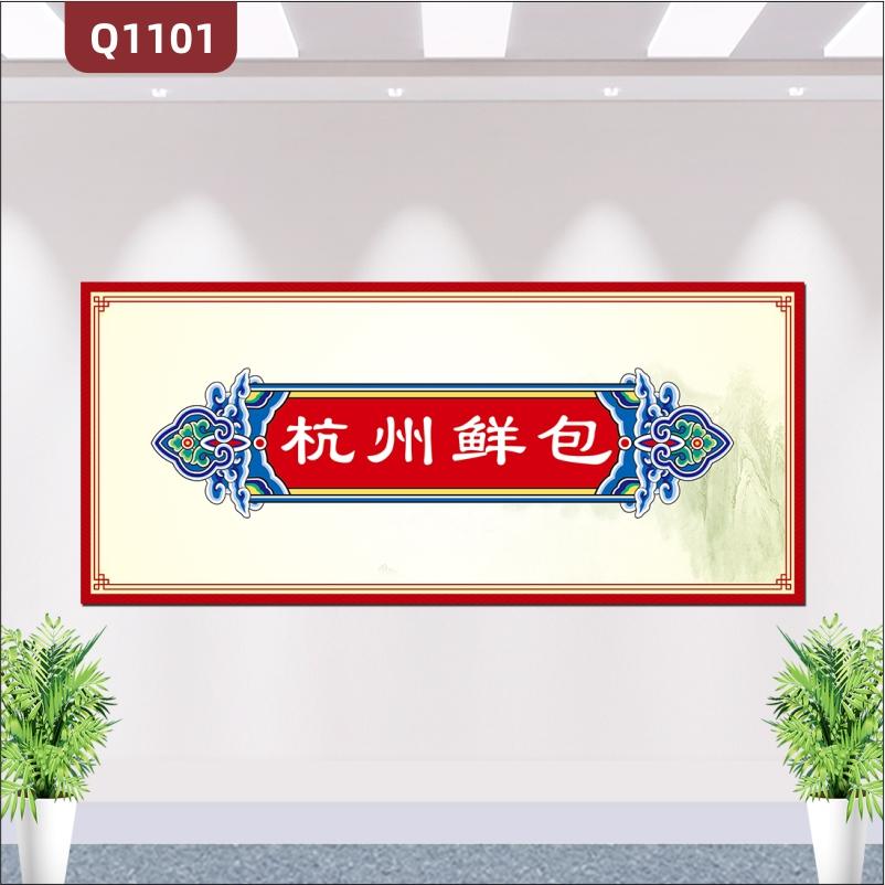 定制企业门头门牌创新中式装饰简约大气展示清晰酒店餐饮展示墙贴
