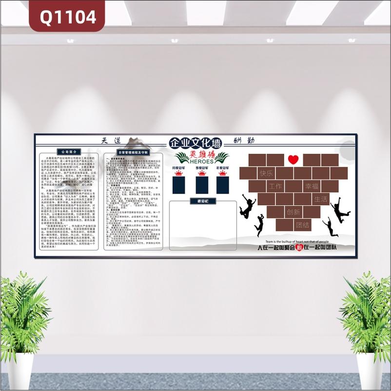 定制企业文化墙天道酬勤公司简介日常管理及守则英雄榜告示栏展示墙贴