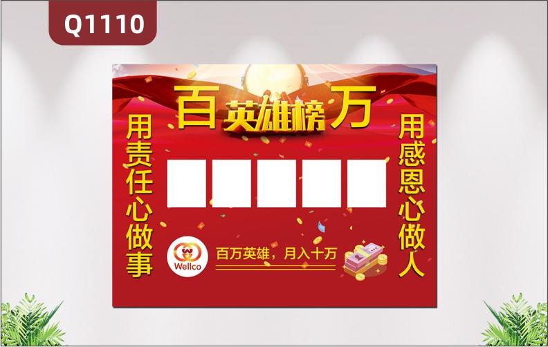 定制中国红企业英雄榜业绩榜荣誉榜精英榜照片风采展示形象背景墙贴