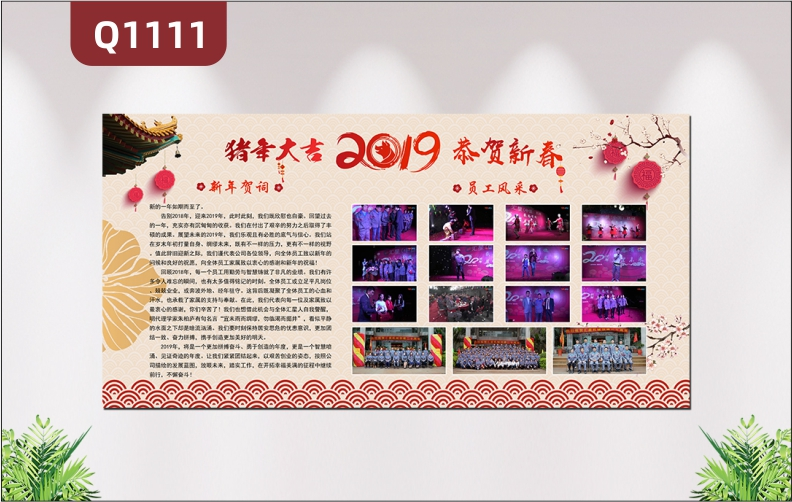 定制企业文化新春墙贴新年贺词员工风采照片祥云灯笼树枝墙展示墙贴