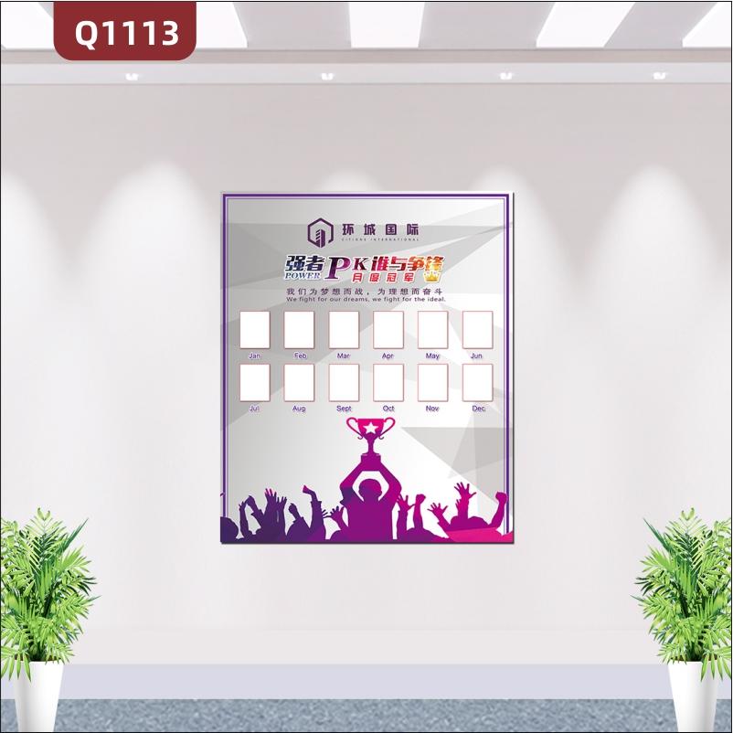 定制企业文化月度强者冠军榜英文月份月份冠军照片展示高捧冠军杯展示墙贴