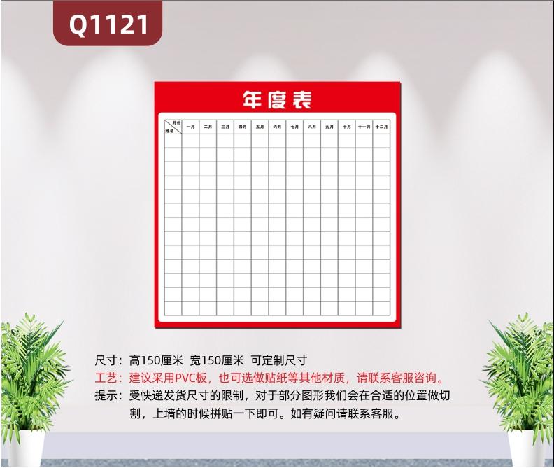 定制企业年度业绩表单每月登记业绩填写方便可擦试简单易操作展示墙贴