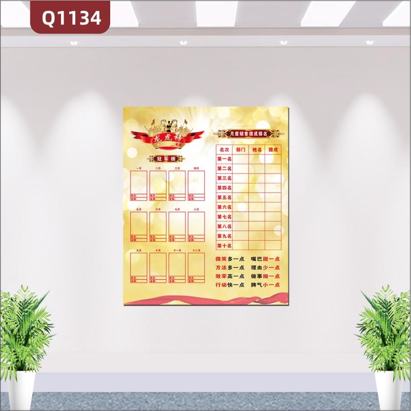 定制企业龙虎榜冠军榜月底销售提成排名墙贴公司荣誉榜办公室形象墙贴