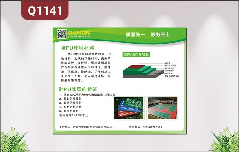 定制企业产品宣传栏质量第一服务至上产品材料产品特征产品结构分层图产品展示照片展示墙贴