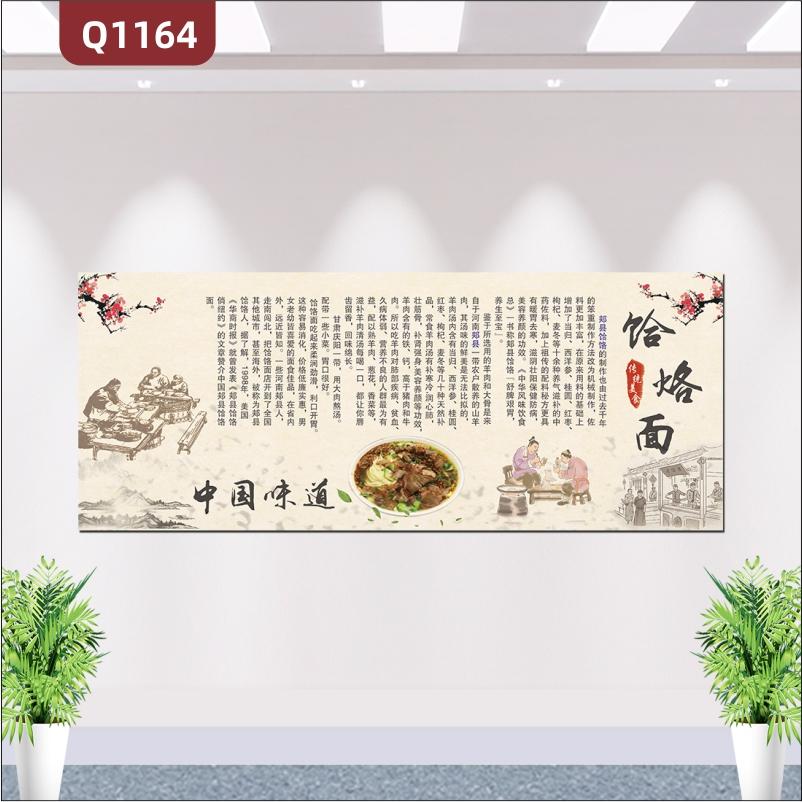 定制餐饮行业文化墙传统美食的由来简介餐厅饭馆面馆形象展示墙贴