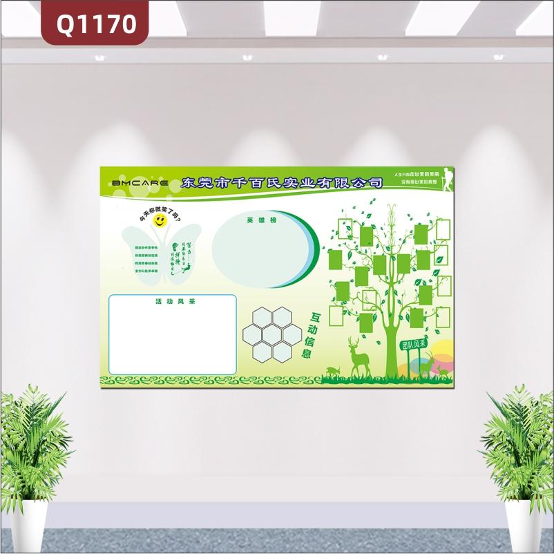 定制企业文化墙英雄榜活动风采互动信息大树团队风采照片栏展示墙贴