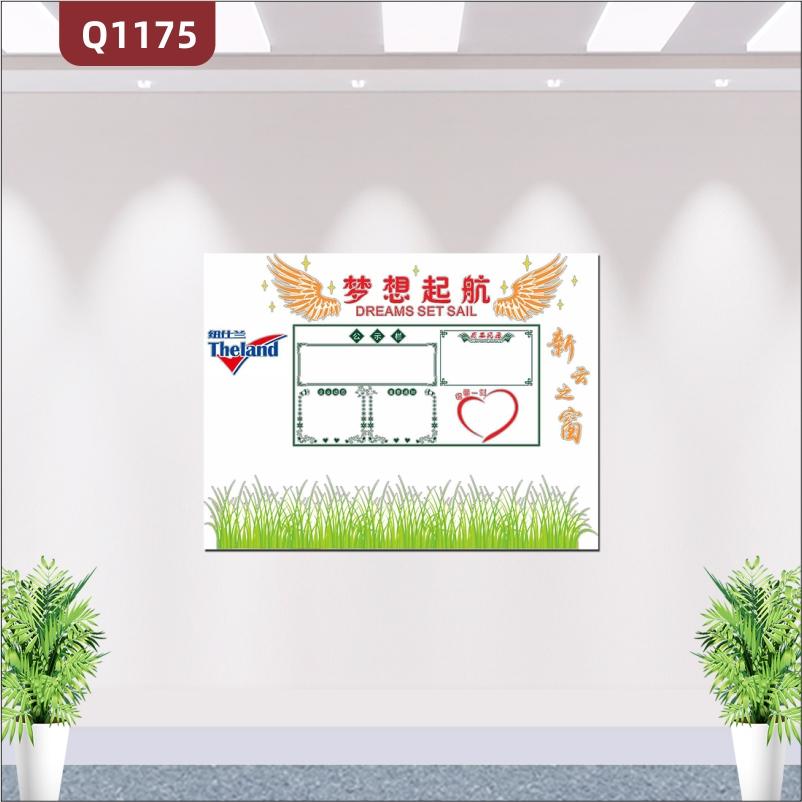 定制企业文化墙梦想起航告示栏员工风采照片栏心型轻松一刻展示墙贴