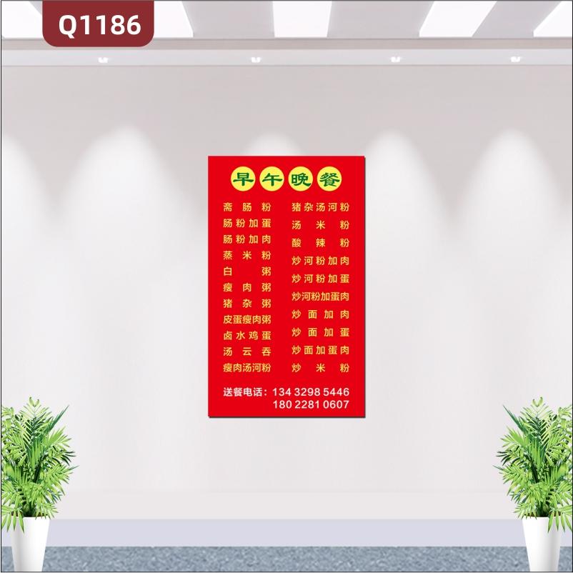 定制酒店餐饮食堂餐厅文化墙经营时间段菜单目录送餐电话展示墙贴
