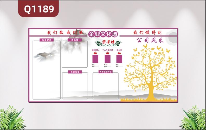 定制企业文化墙企业LOGO企业名称领导寄语感恩墙生日祝福荣誉榜每季业绩排名大树公司风采展示墙贴