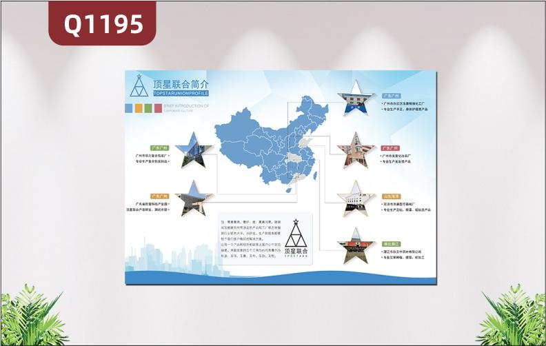 定制企业文化墙企业LOGO企业名称全国经济业务范围图具体地方照片展示墙贴