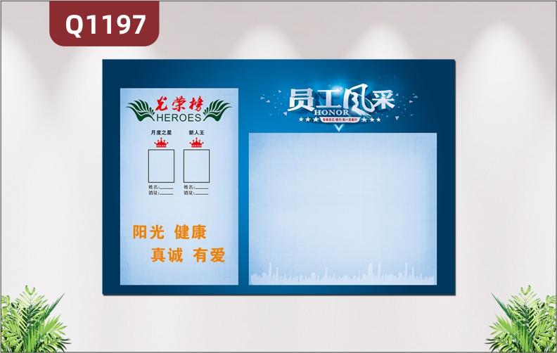 定制企业文化墙光荣榜月度之星新人王照片栏员工风采栏简约展示墙贴