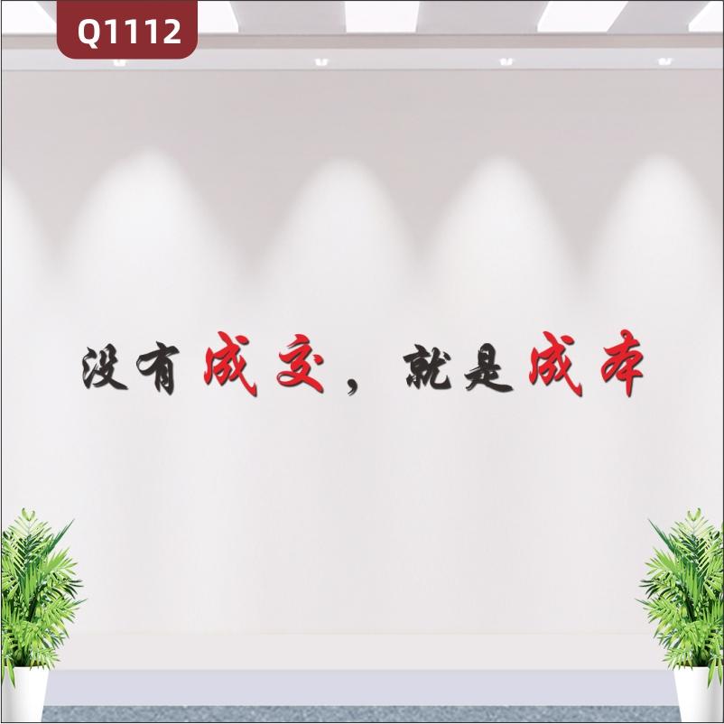 定制企业文化墙3D立体雕刻办公室通用励志标语颜色字体鲜明主题突出展示墙贴