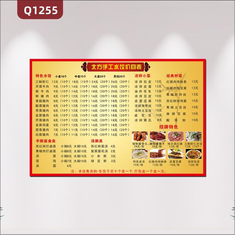 定制酒店餐饮食堂餐厅水饺价目表特色水饺名称价目表凉拌小菜名称价目表面食类汤粥类招牌特色名称价目表展示墙贴