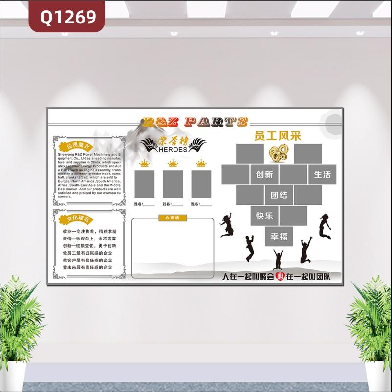 定制企业文化墙公司简介文化理念荣誉榜心愿墙心型员工风采展示墙贴