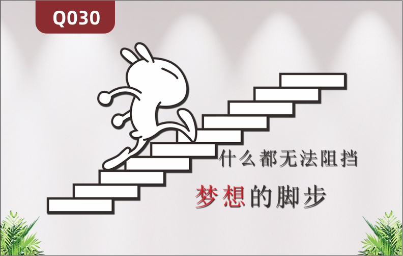 定制企业文化墙办公室通用3D立体雕刻阶梯向上梦想的脚步一路向前励志标语展示墙贴