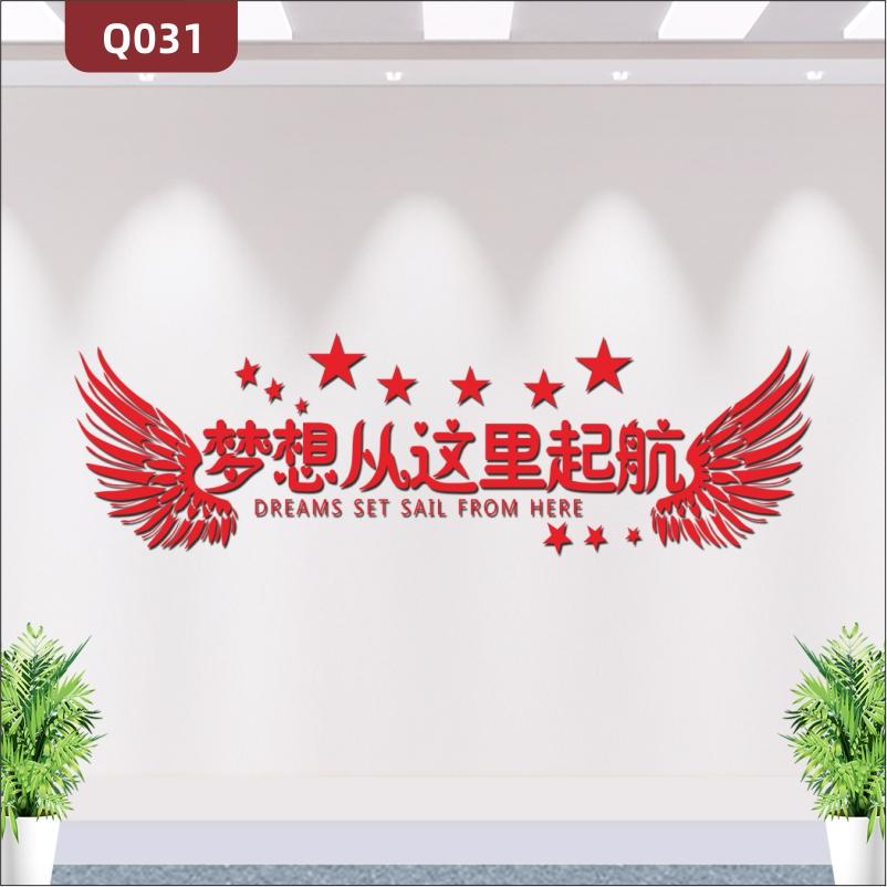 定制企业文化墙办公室通用3D立体雕刻梦想从这里起航励志标语展示墙贴