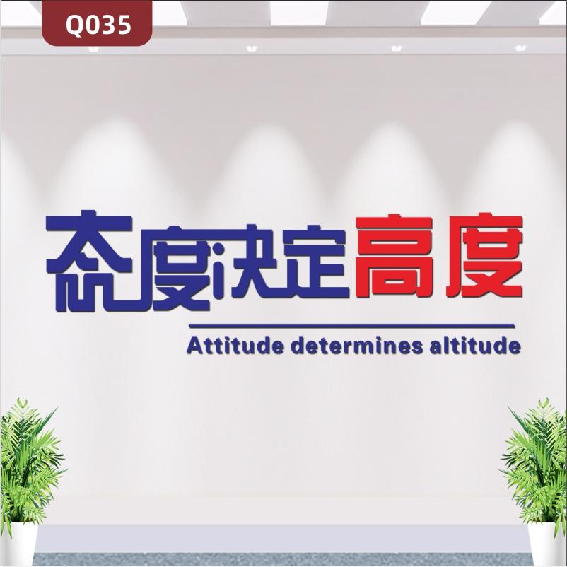 定制企业文化墙办公室通用3D立体雕刻态度决定高度主题励志标语展示墙贴