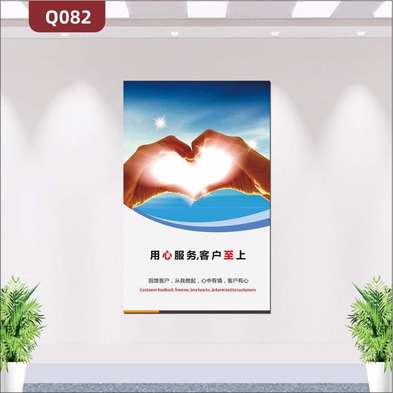 定制企业展板办公室通用优质印刷贴个性主题用心服务客户至上标语展示墙贴