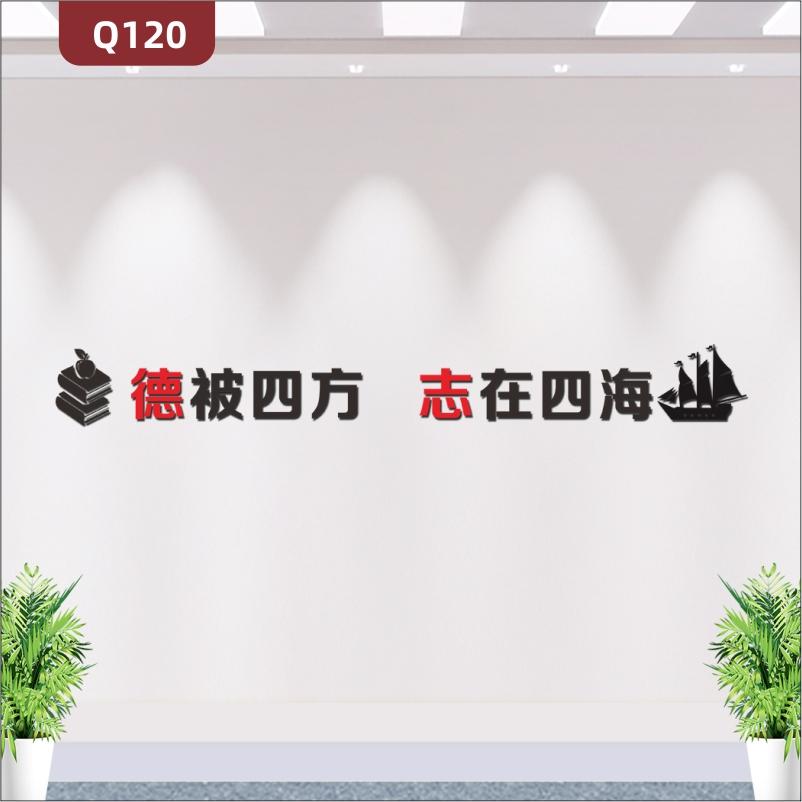 定制企业文化墙办公室通用个性励志主题德被四方志在四海标语展示墙贴