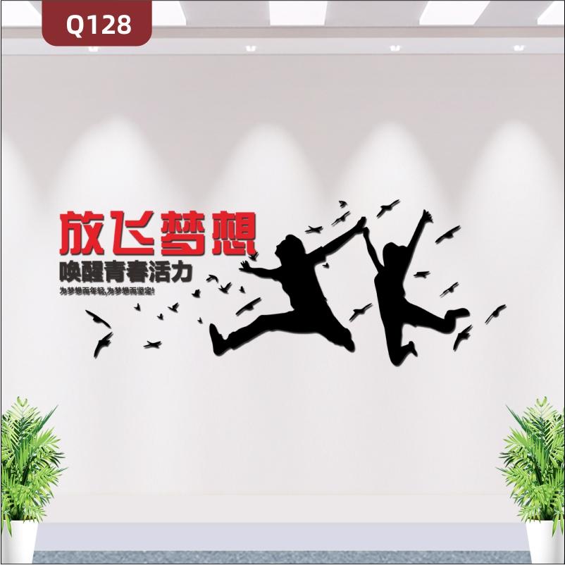 定制企业文化墙办公室通用3D立体雕刻个性励志放飞梦想主题标语展示墙贴