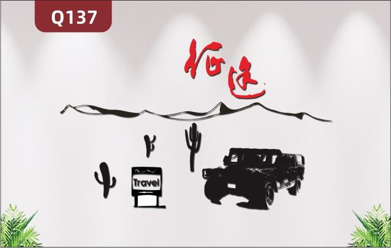 定制企业汽车业旅游业办公室通用3D立体雕刻个性风采征途标语展示墙贴