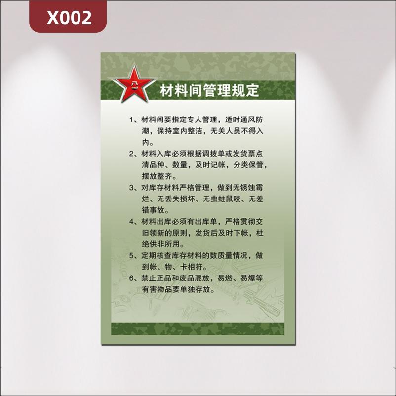 定制政府事业单位部队物料间通用优质印刷贴介绍管理规定展示墙贴