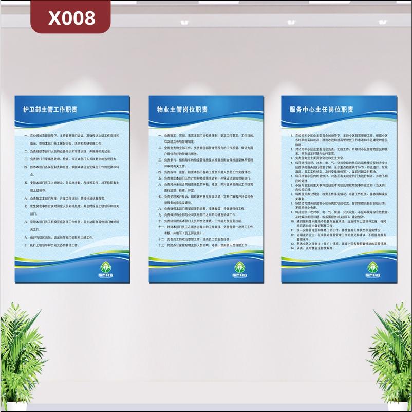 定制物业公司通用规章制度展板优质KT板办公室背景墙三联挂画展示墙贴
